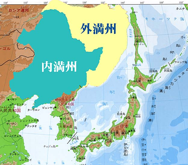 【外満州と内満州を併せた範囲が、本来の満州になる。外満州がロシアに割譲... 満州民族の行方